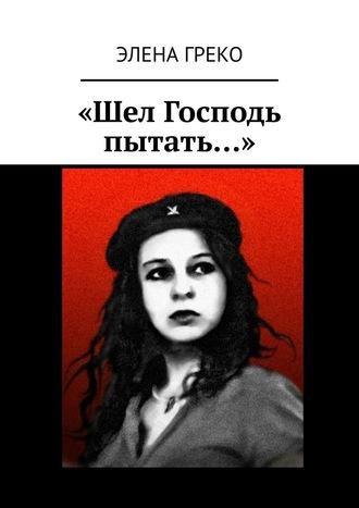 Элена Греко, «Шел Господь пытать…»