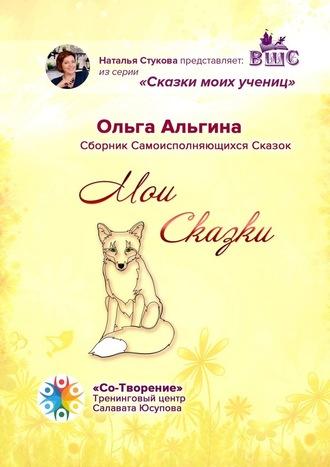Ольга Альгина, Мои сказки. Сборник самоисполняющихся сказок