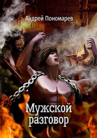 Андрей Пономарев, Мужской разговор. Сборник стихов