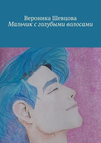 Вероника Шевцова, Мальчик сголубыми волосами