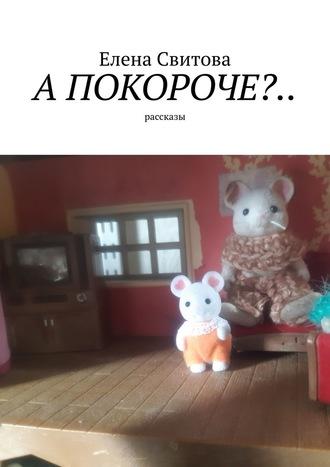Елена Свитова, Апокороче?.. Рассказы