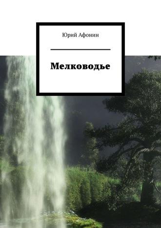 Юрий Афонин, Мелководье