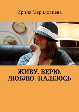 Ирина Мариловцева, Живу. Верю. Люблю. Надеюсь