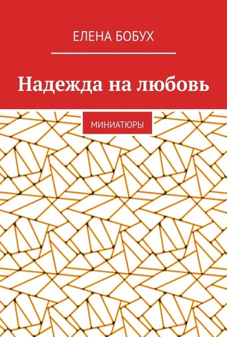 Елена Бобух, Надежда налюбовь. Миниатюры