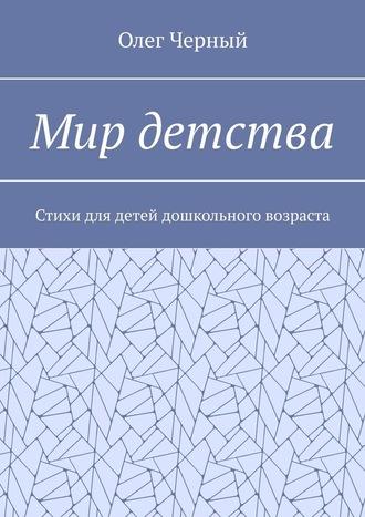 Олег Черный, Мир детства. Стихи для детей дошкольного возраста