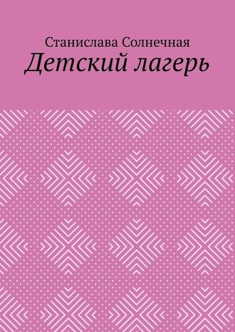 Станислава Солнечная, Детский лагерь