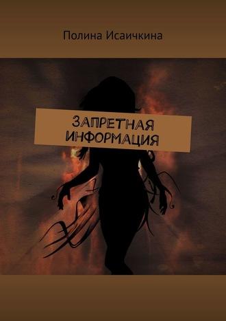 Полина Исаичкина, Запретная информация