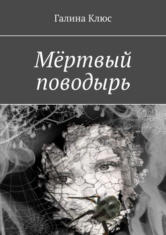 Галина Клюс, Мёртвый поводырь