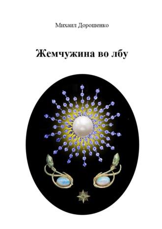 Михаил Дорошенко, Жемчужина волбу