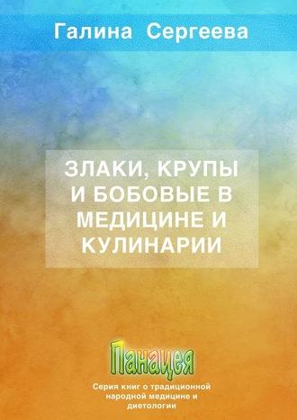 Галина Сергеева, Злаки, крупы ибобовые вмедицине икулинарии