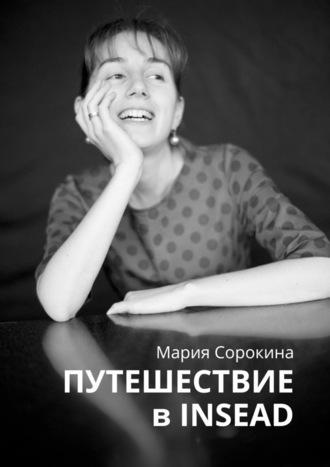 Мария Сорокина, Путешествие вINSEAD