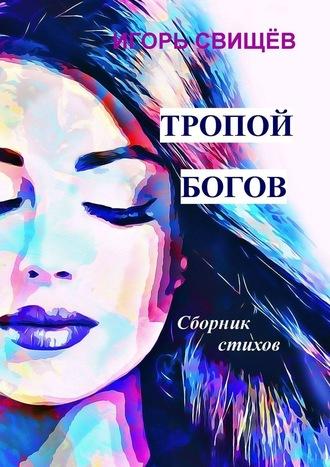 Игорь Свищёв, Тропой богов. Сборник стихов