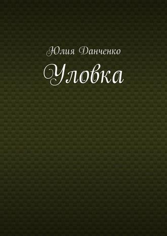 Юлия Данченко, Уловка