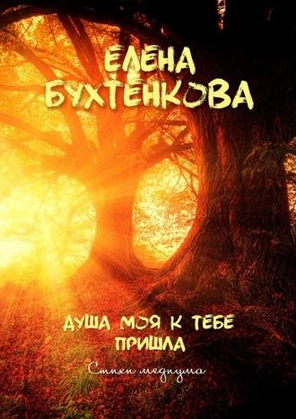 Елена Бухтенкова, Душа моя ктебе пришла. Стихи медиума