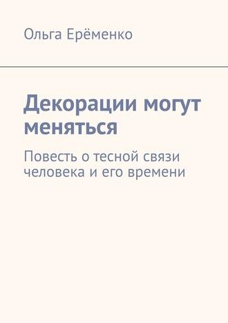 Ольга Ерёменко, Декорации могут меняться. Повесть отесной связи человека иего времени