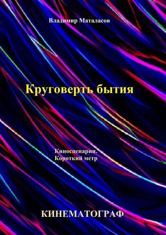 Владимир Маталасов, Круговерть бытия