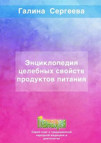 Галина Сергеева, Энциклопедия целебных свойств продуктов питания