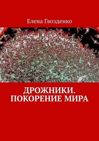 Елена Гвозденко, Дрожники. Покорениемира