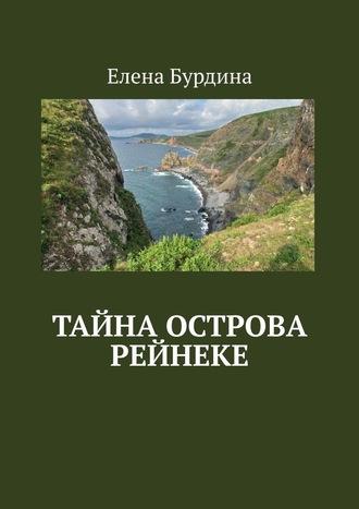 Елена Бурдина, Тайна острова Рейнеке