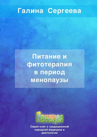 Галина Сергеева, Питание ифитотерапия впериод менопаузы