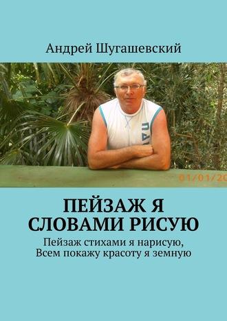 Андрей Шугашевский, Пейзаж я словами рисую