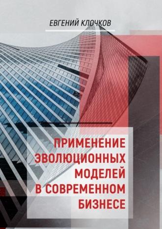 Евгений Клочков, Применение эволюционных моделей всовременном бизнесе
