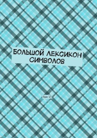 Владимир Шмелькин, Большой лексикон символов. Том15