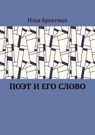 Илья Бровтман, Поэт иего слово