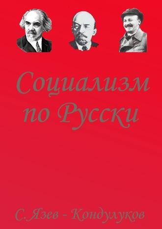 Сергей Язев-Кондулуков, Социализм по-русски