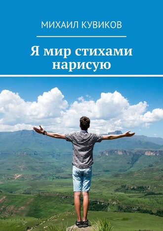 Михаил Кувиков, Я мир стихами нарисую