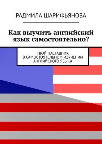 Радмила Шарифьянова, Как выучить английский язык самостоятельно? Твой наставник всамостоятельном изучении английского языка