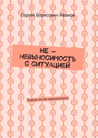 Сергей Иванов, НЕнастройка сситуацией. Кратко