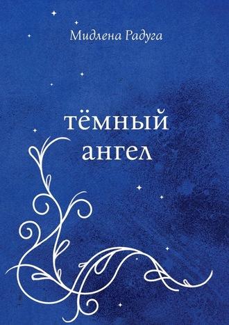 Мидлена Радуга, Тёмный ангел