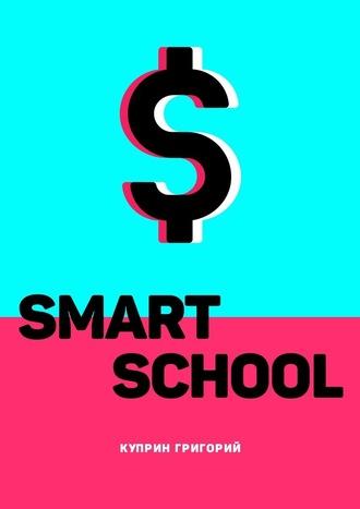 Григорий Куприн, Smart School