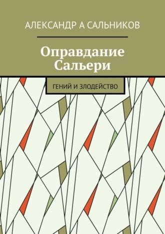 Александр Сальников, Оправдание Сальери. Гений излодейство