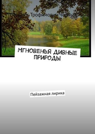 Олег Черный, Мгновенья дивные природы. Пейзажная лирика