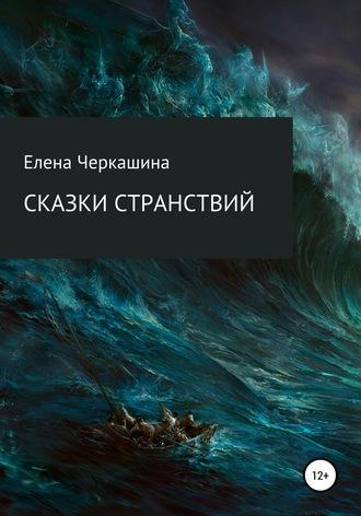 Елена Черкашина, Сказки странствий