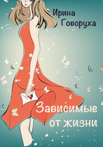 Ирина Говоруха, Андрей Малицкий, Зависимые от жизни