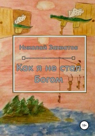 Николай Захватов, Как я не стал Богом