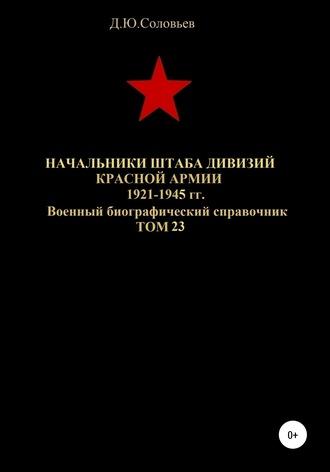 Денис Соловьев, Начальники штабa дивизий Красной Армии 1921-1945 гг. Том 23