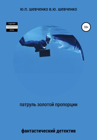 Василий Шевченко, Юрий Шевченко, Патруль золотой пропорции