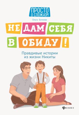 Ольга Бочкова, Не дам себя в обиду! Правдивые истории из жизни Никиты