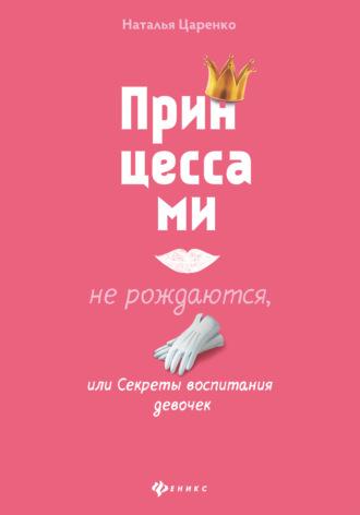 Наталья Царенко, Принцессами не рождаются, или Секреты воспитания девочек