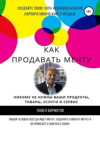 Павел Бормотов, Как продавать мечту!