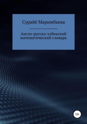 Surayyo Marimbaeva, Англо-русско-узбекский математический словарь
