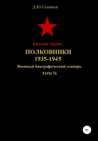 Денис Соловьев, Красная Армия. Полковники. 1935-1945 гг. Том 76