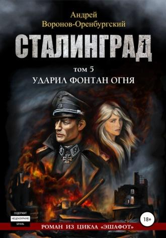 Андрей Воронов-Оренбургский, Сталинград. Том пятый. Ударил фонтан огня