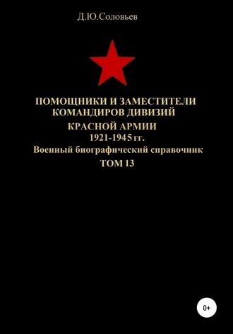 Денис Соловьев, Помощники и заместители командиров дивизий Красной Армии 1921-1945 гг. Том 13