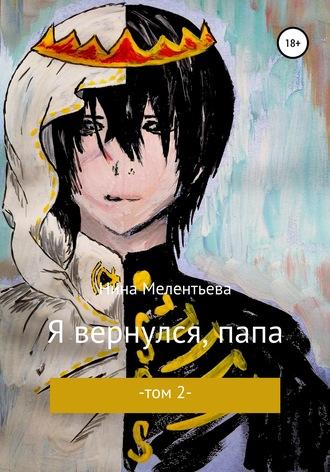 Нина Мелентьева, Я вернулся, папа. Том 2