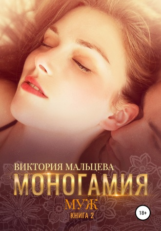 Виктория Мальцева, Моногамия. Книга 2. Муж